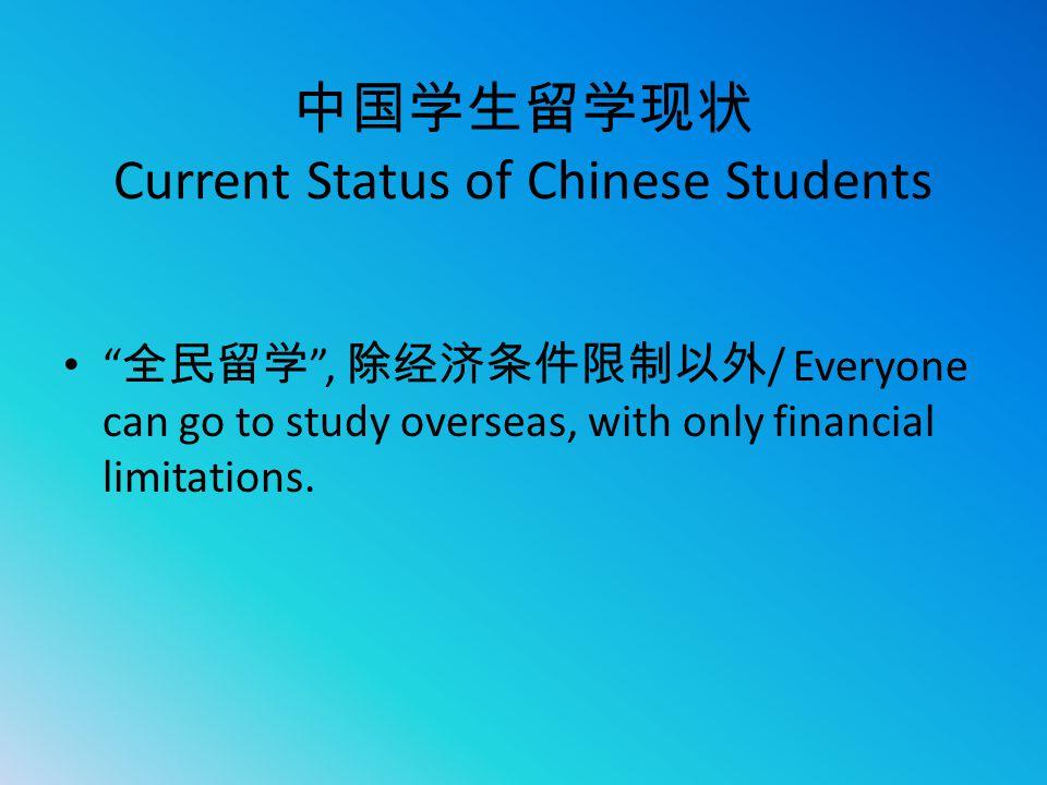"""中国学生留学现状 Current Status of Chinese Students """" 全民留学 """", 除经济条件限制以外 / Everyone can go to study overseas, with only financial limitations."""