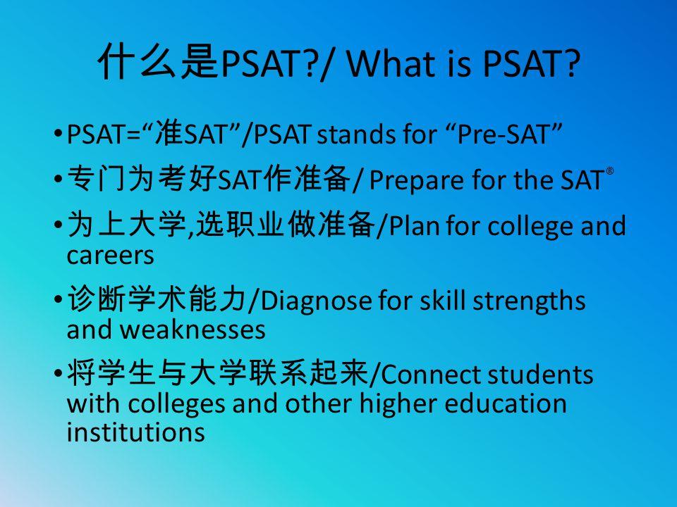 """什么是 PSAT?/ What is PSAT? PSAT="""" 准 SAT""""/PSAT stands for """"Pre-SAT"""" 专门为考好 SAT 作准备 / Prepare for the SAT ® 为上大学, 选职业做准备 /Plan for college and careers 诊断学术"""