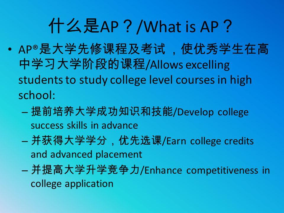 什么是 AP ? /What is AP ? AP® 是大学先修课程及考试 ,使优秀学生在高 中学习大学阶段的课程 /Allows excelling students to study college level courses in high school: – 提前培养大学成功知识和技能 /D