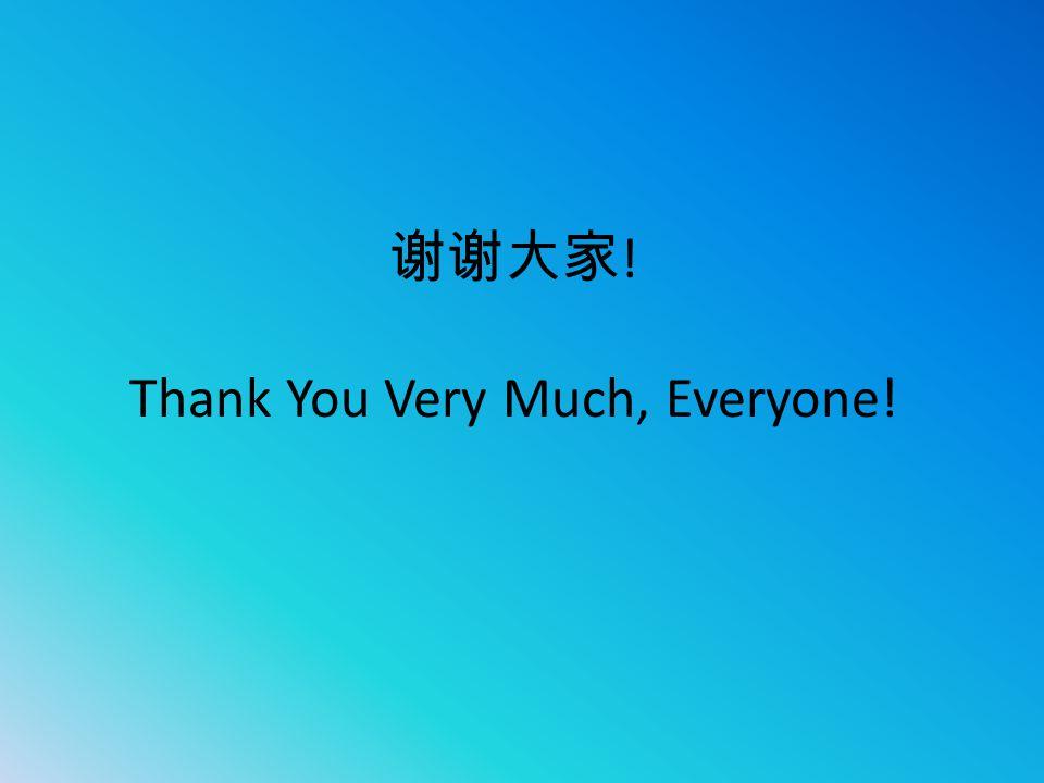 谢谢大家 ! Thank You Very Much, Everyone!