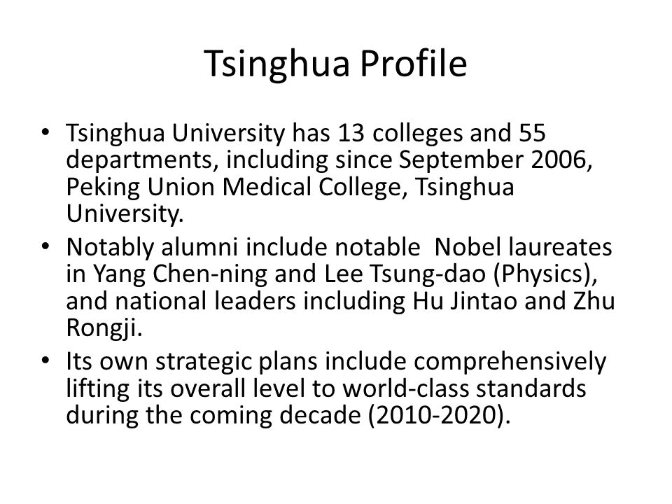 Tsinghua Profile Tsinghua University has 13 colleges and 55 departments, including since September 2006, Peking Union Medical College, Tsinghua University.