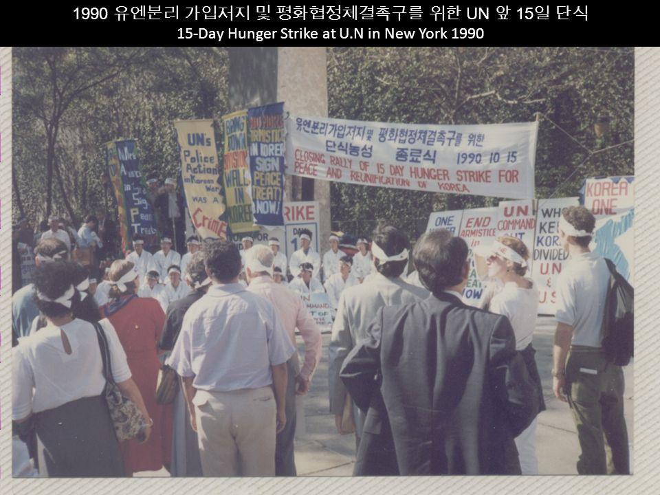 1990 유엔분리 가입저지 및 평화협정체결촉구를 위한 UN 앞 15 일 단식 15-Day Hunger Strike at U.N in New York 1990