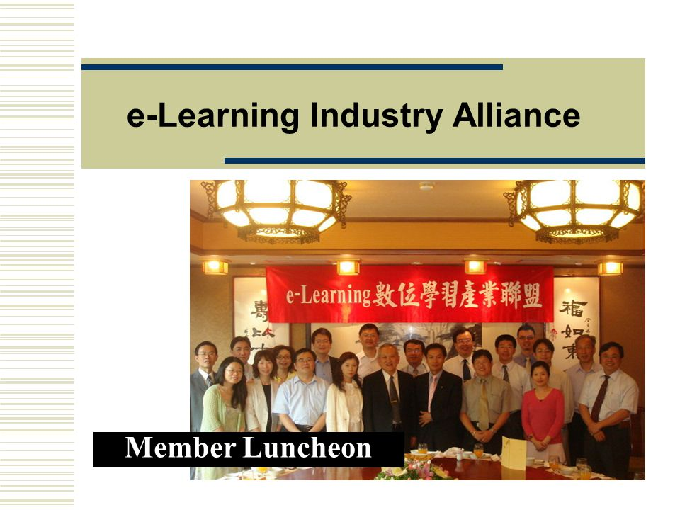 e-Learning Industry Alliance Member Luncheon
