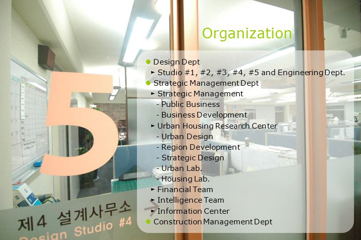 Organization Design Dept ► Studio #1, #2, #3, #4, #5 and Engineering Dept. Strategic Management Dept ► Strategic Management - Public Business - Busine