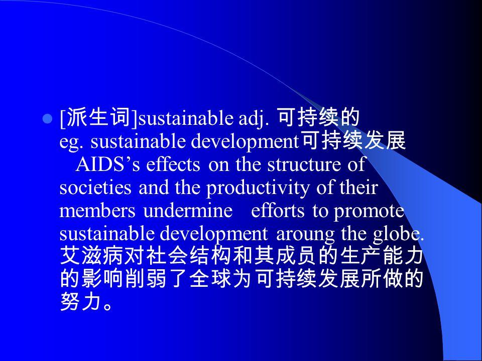 [ 派生词 ]sustainable adj. 可持续的 eg.