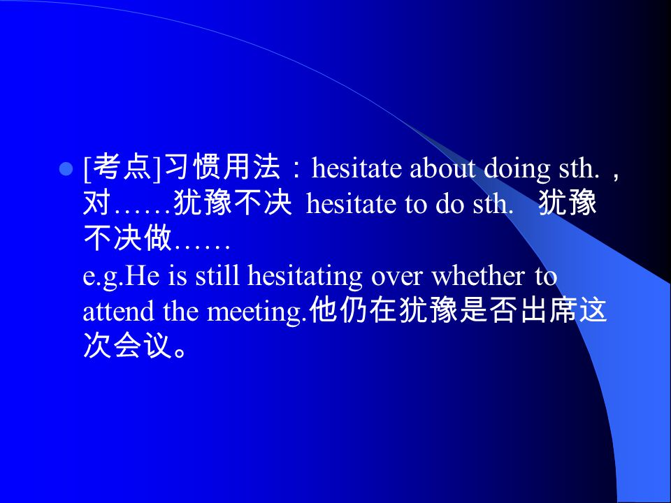 [ 考点 ] 习惯用法: hesitate about doing sth. , 对 …… 犹豫不决 hesitate to do sth.