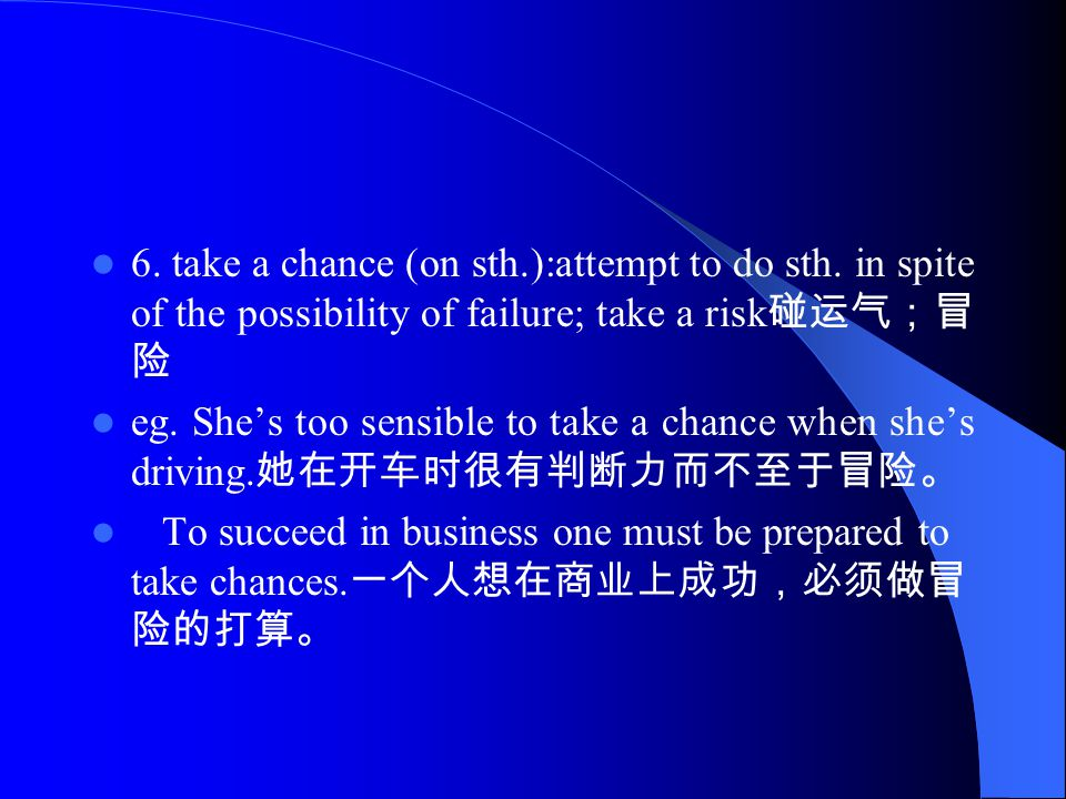 6. take a chance (on sth.):attempt to do sth.