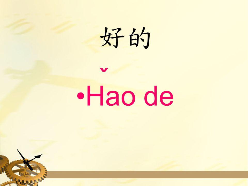 好的 Hao de ˇ