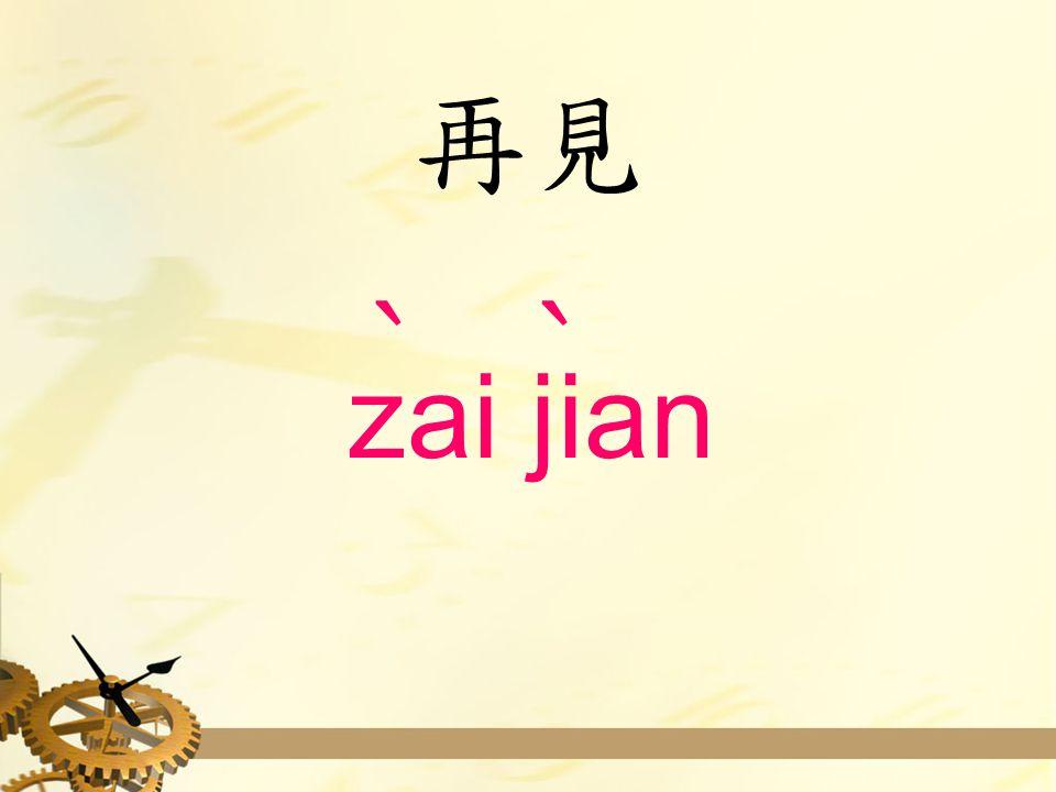 再見 zai jian ˋˋ
