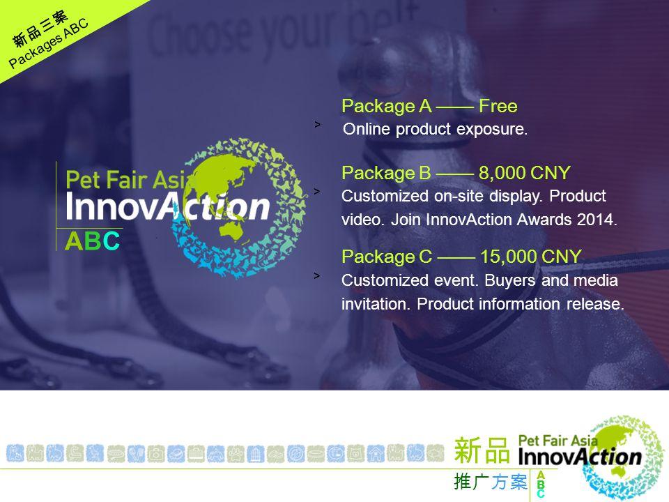 新品方案 C Package C 5 InnovAction Awards 3 On-site Exposure 1 Exhibitor Center 4 New Product Video Package C 2 Visitor Guide New product introduction and marketing event - Event tailor-made for your product.