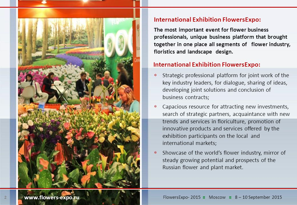 International Exhibition FlowersExpo: The most important event for flower business professionals, unique business platform that brought together in one place all segments of flower industry, floristics and landscape design.