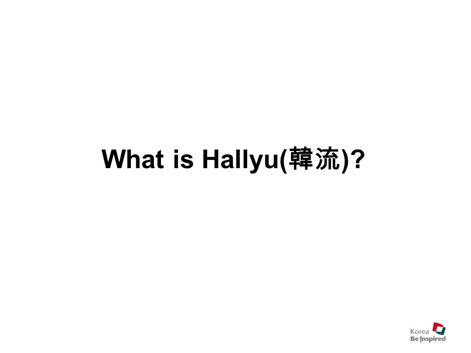 What is Hallyu( 韓流 )?