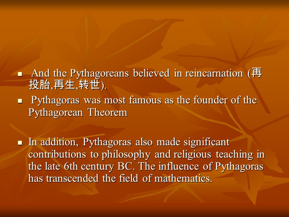 And the Pythagoreans believed in reincarnation ( 再 投胎, 再生, 转世 ).