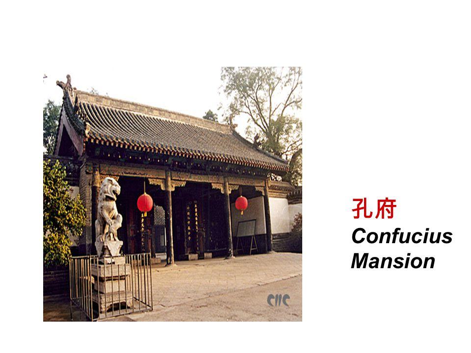 孔府 Confucius Mansion 孔林 Confucius Cemetery 孔庙 Confucius Temple