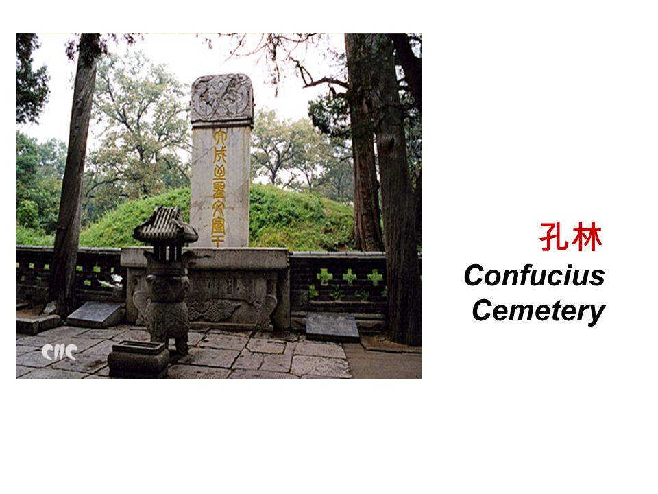 孔府 Confucius Mansion