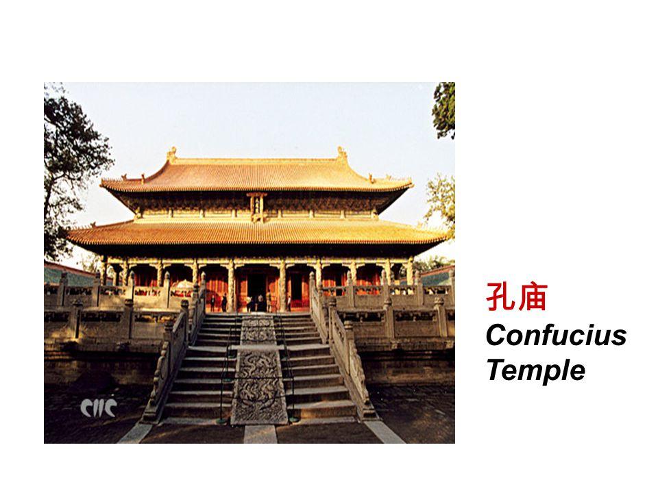 孔林 Confucius Cemetery
