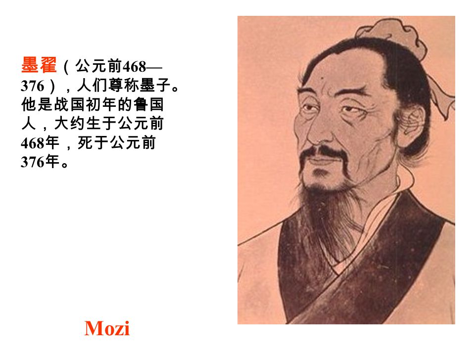 (372BC-289BC) People are more important than rulers. Man is born good. 民为贵 君为轻 人性本善