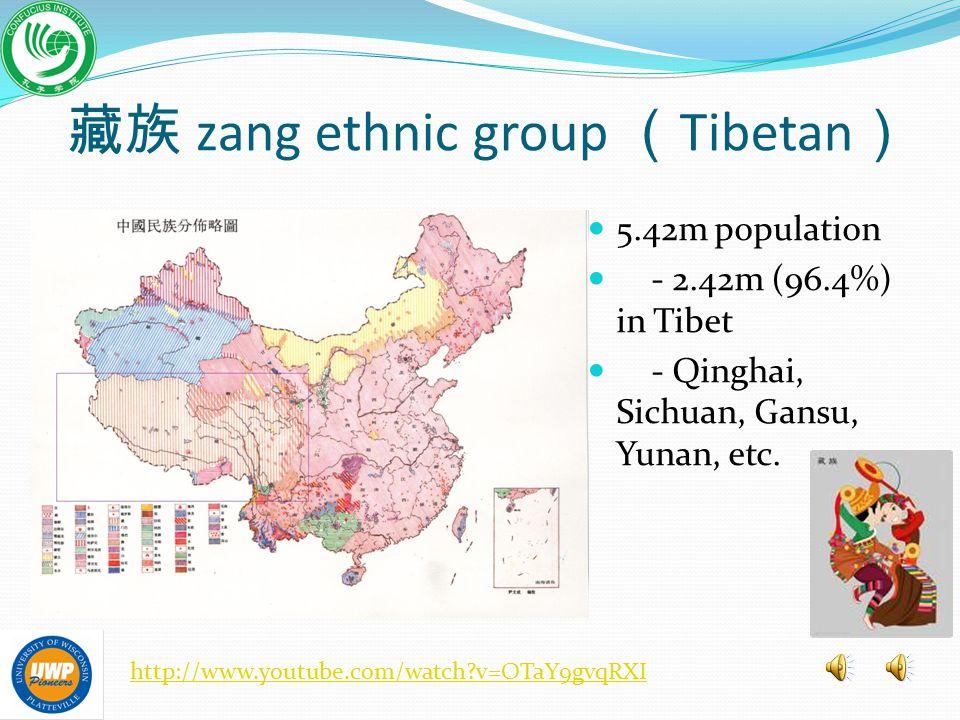 藏族 zang ethnic group ( Tibetan ) 5.42m population - 2.42m (96.4%) in Tibet - Qinghai, Sichuan, Gansu, Yunan, etc.