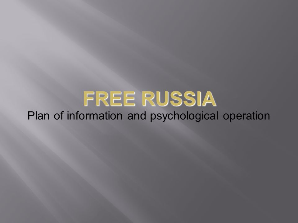 Plan of information and psychological operation FREE RUSSIA