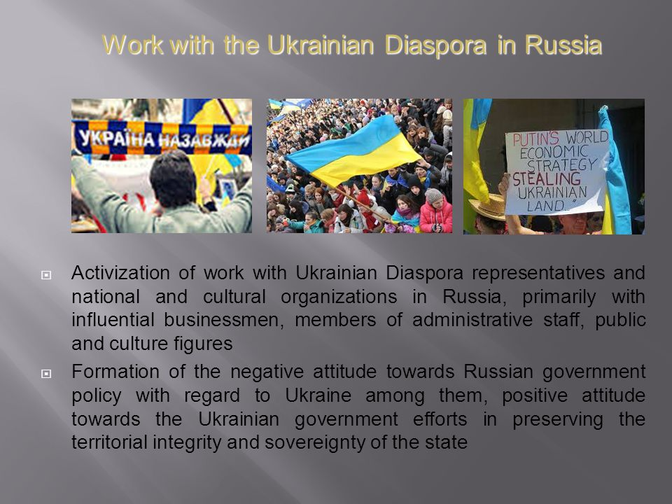  Activization of work with Ukrainian Diaspora representatives and national and cultural organizations in Russia, primarily with influential businessm