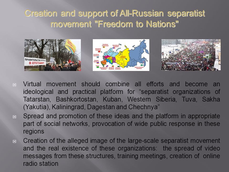 " Virtual movement should combine all efforts and become an ideological and practical platform for ""separatist organizations of Tatarstan, Bashkortost"