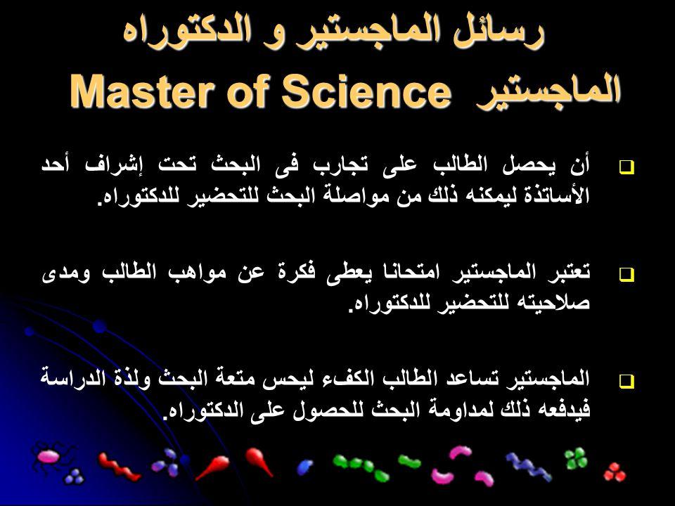 رسائل الماجستير و الدكتوراه   أن يحصل الطالب على تجارب فى البحث تحت إشراف أحد الأساتذة ليمكنه ذلك من مواصلة البحث للتحضير للدكتوراه.