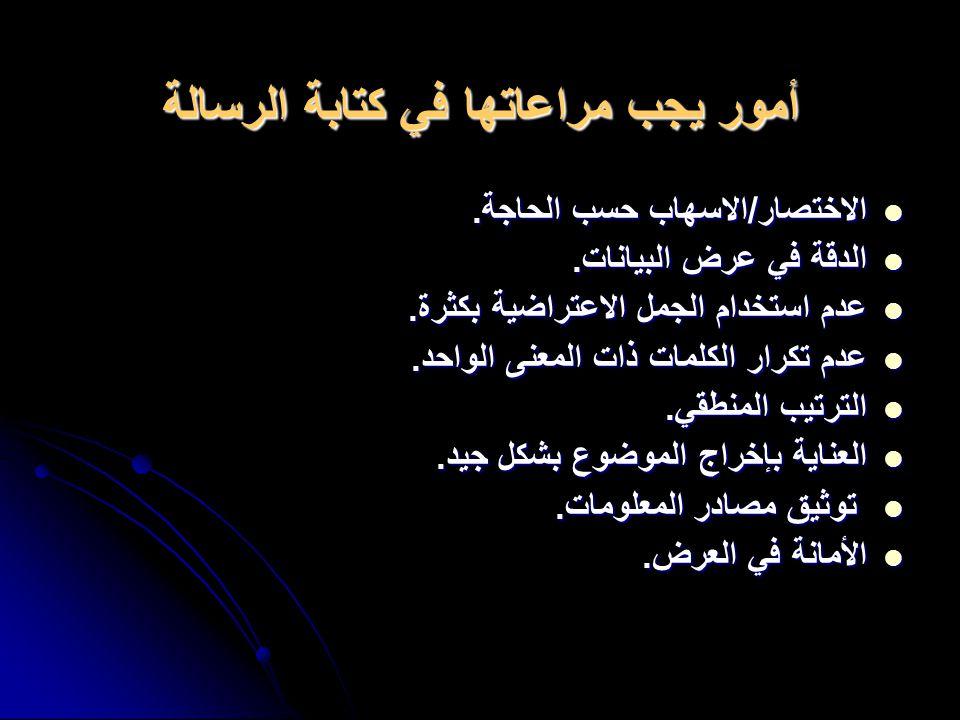 أمور يجب مراعاتها في كتابة الرسالة الاختصار/الاسهاب حسب الحاجة.
