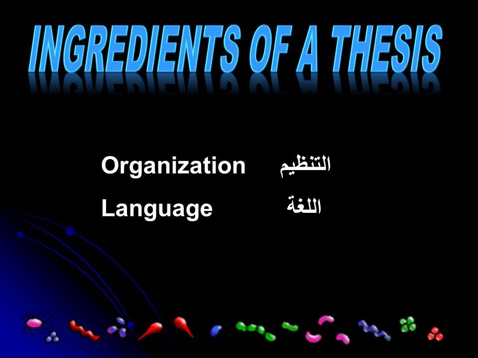 Organization التنظيم Language اللغة