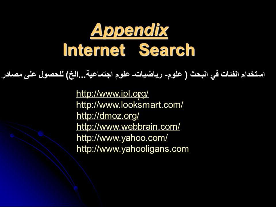 استخدام الفئات في البحث ( علوم- رياضيات- علوم اجتماعية...الخ) للحصول على مصادر /Appendix Internet Search http://www.ipl.org/ http://www.looksmart.com/ http://dmoz.org/ http://www.webbrain.com/ http://www.yahoo.com/ http://www.yahooligans.com