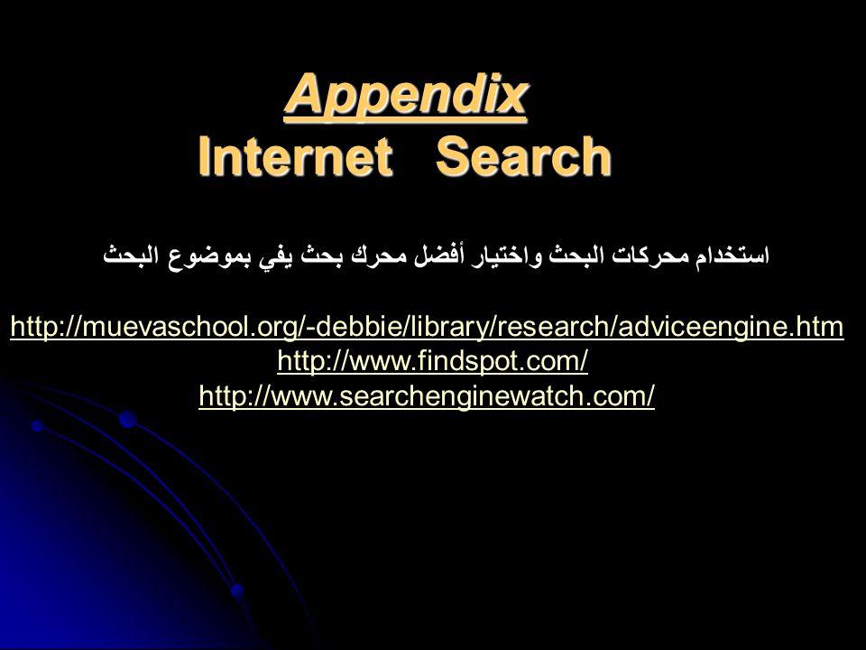 استخدام محركات البحث واختيار أفضل محرك بحث يفي بموضوع البحث http://muevaschool.org/-debbie/library/research/adviceengine.htm http://www.findspot.com/ http://www.searchenginewatch.com/Appendix Internet Search