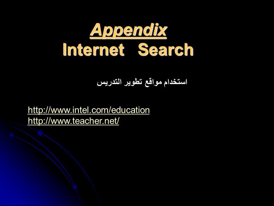 http://www.intel.com/education http://www.teacher.net/ استخدام مواقع تطوير التدريس Appendix Internet Search