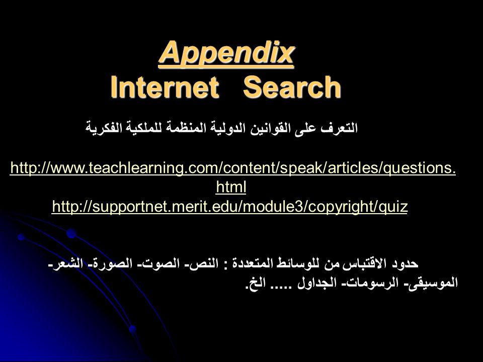 التعرف على القوانين الدولية المنظمة للملكية الفكرية http://www.teachlearning.com/content/speak/articles/questions.