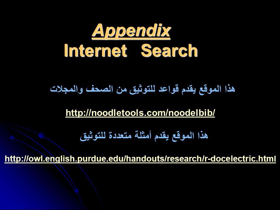 هذا الموقع يقدم قواعد للتوثيق من الصحف والمجلات http://noodletools.com/noodelbib/ هذا الموقع يقدم أمثلة متعددة للتوثيق http://owl.english.purdue.edu/handouts/research/r-docelectric.htm lAppendix Internet Search
