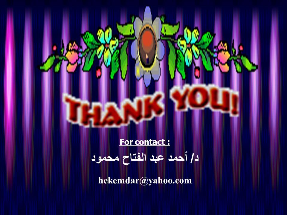 د / أحمد عبد الفتاح محمود hekemdar@yahoo.com For contact :