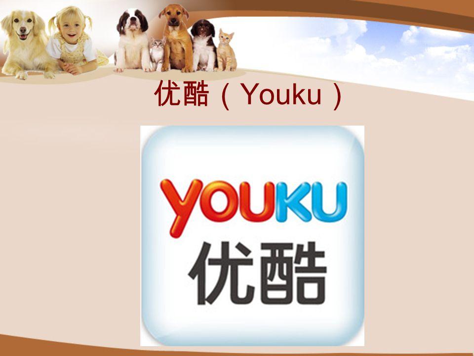 优酷( Youku )