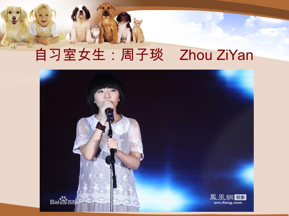 自习室女生:周子琰 Zhou ZiYan