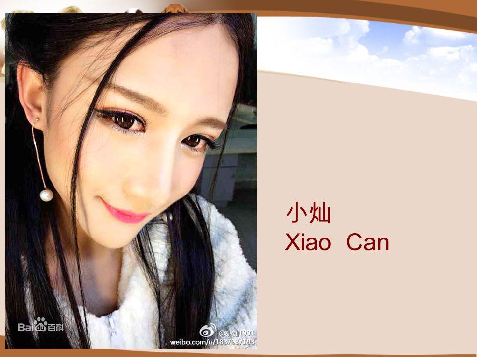 小灿 Xiao Can