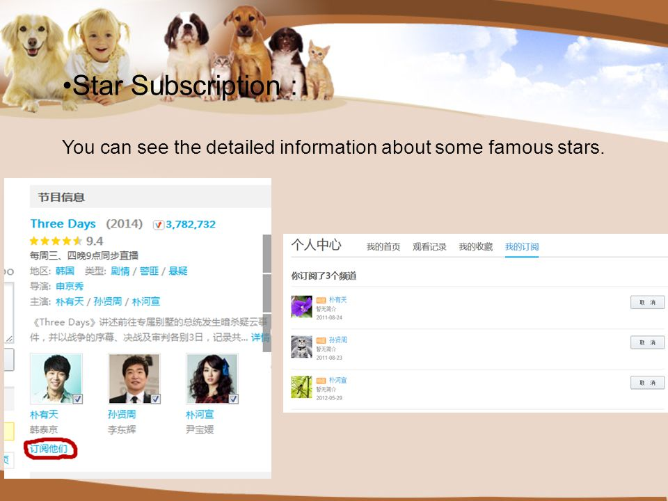 Star Subscription : You can see the detailed information about some famous stars.