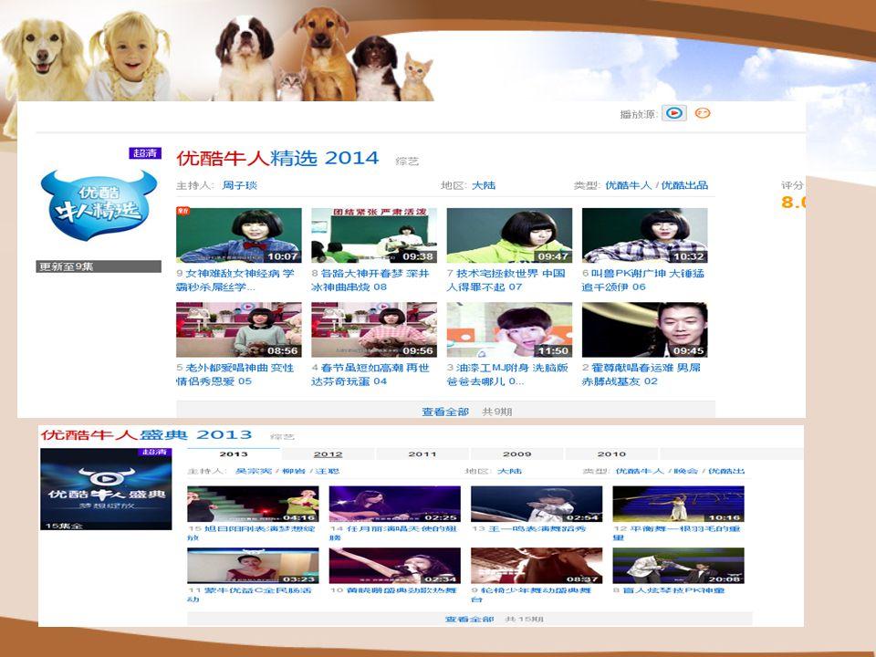 Youku Special Man( 优酷牛人)