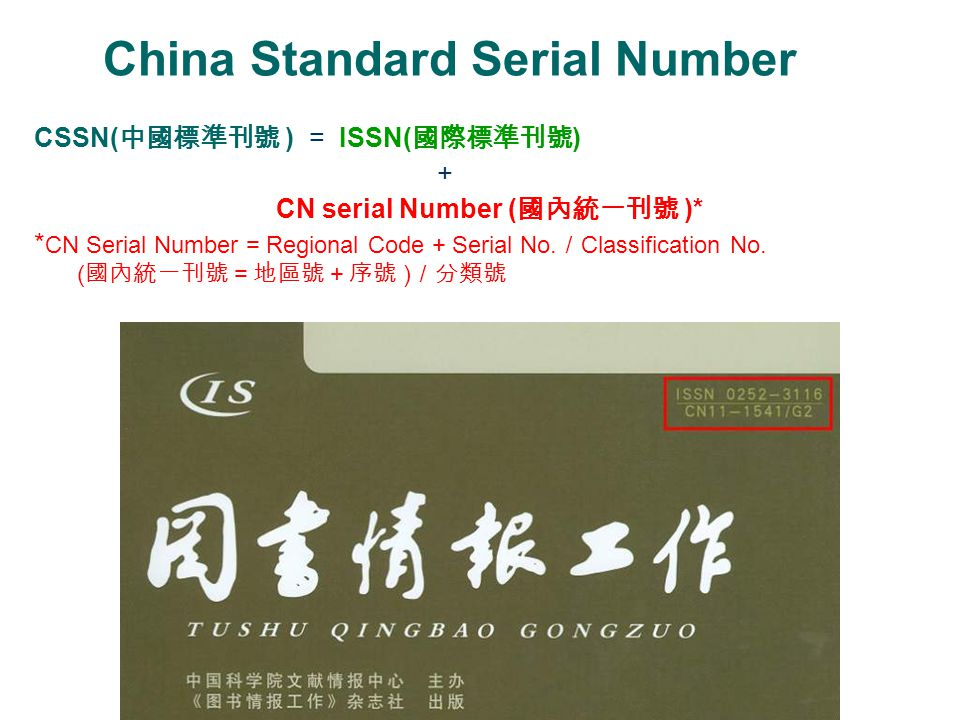 CSSN Approved by General Administration of Press and Publication of the People's Republic of China; and The Ministry of Science and Technology