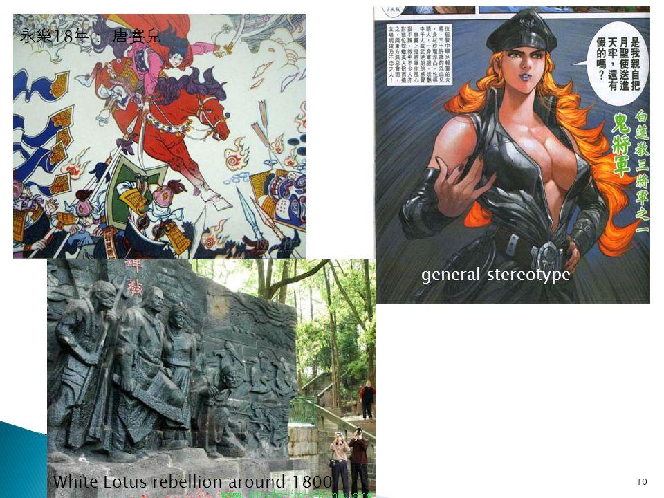10 永樂 18 年: 唐賽兒 general stereotype White Lotus rebellion around 1800