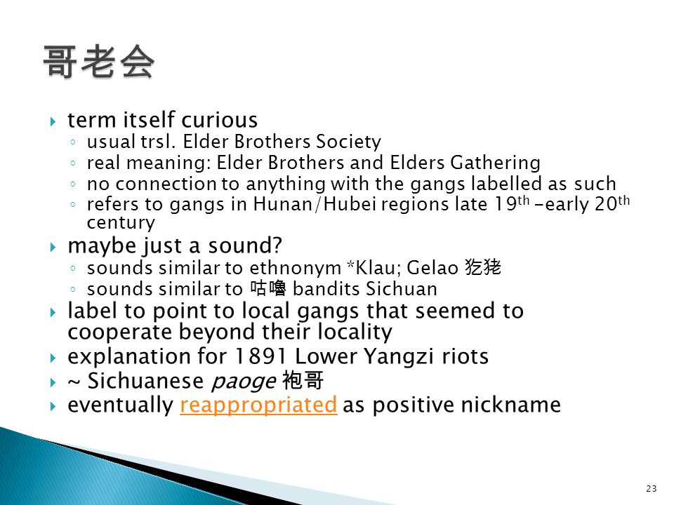  term itself curious ◦ usual trsl. Elder Brothers Society ◦ real meaning: Elder Brothers and Elders Gathering ◦ no connection to anything with the ga