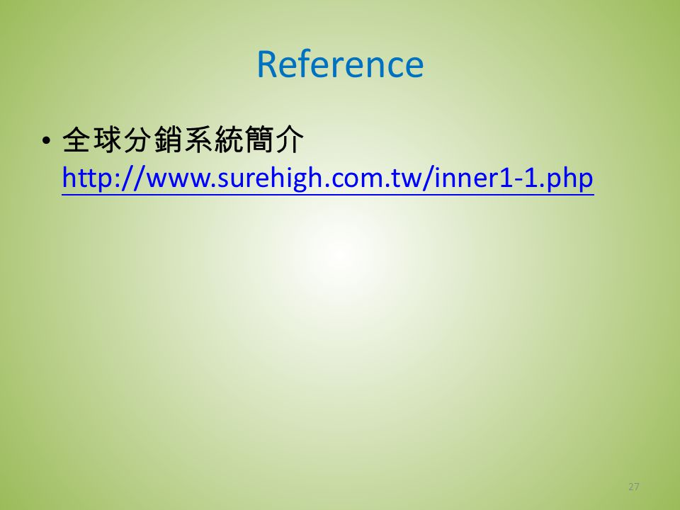 Reference 全球分銷系統簡介 http://www.surehigh.com.tw/inner1-1.php http://www.surehigh.com.tw/inner1-1.php 27
