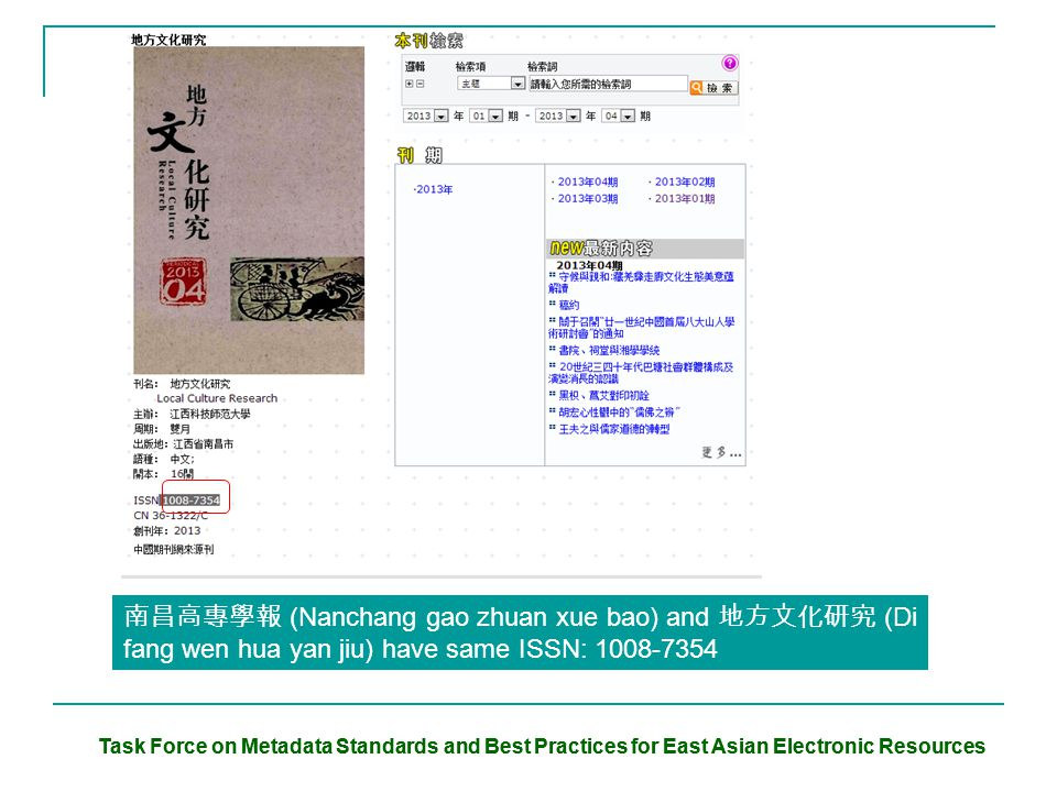 Task Force on Metadata Standards and Best Practices for East Asian Electronic Resources 南昌高專學報 (Nanchang gao zhuan xue bao) and 地方文化研究 (Di fang wen hu