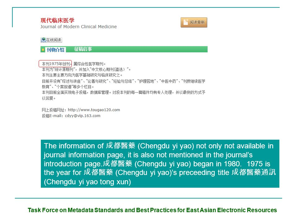 Task Force on Metadata Standards and Best Practices for East Asian Electronic Resources The information of 成都醫藥 (Chengdu yi yao) not only not availabl