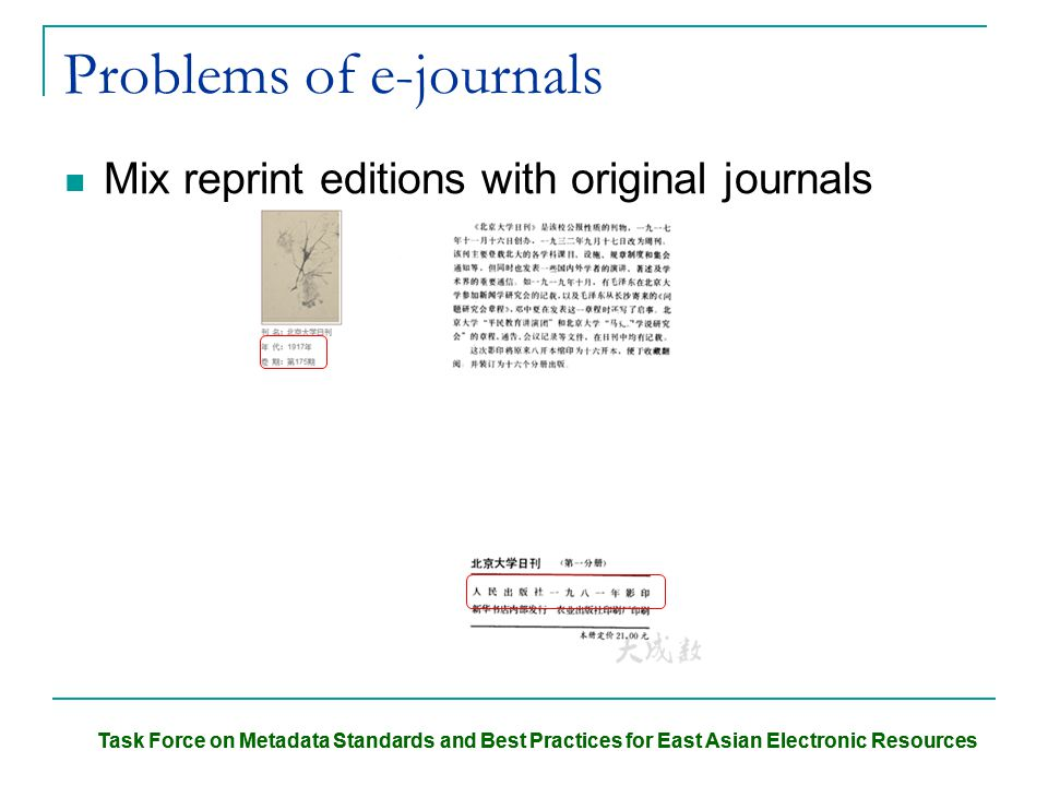 Task Force on Metadata Standards and Best Practices for East Asian Electronic Resources Problems of e-journals Mix reprint editions with original journals