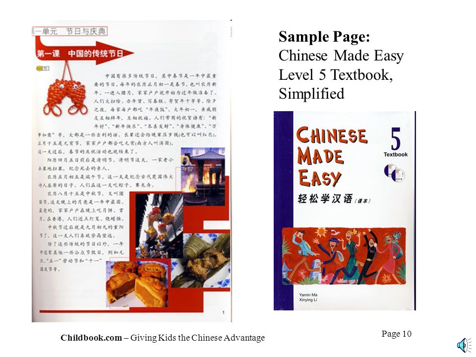 Childbook.com – Giving Kids the Chinese Advantage Page 9 Sample Page: Chinese Made Easy Level 4 Textbook, Simplified