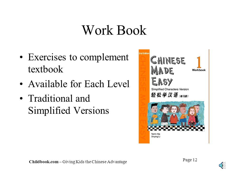 Childbook.com – Giving Kids the Chinese Advantage Page 11 Teacher's Edition Includes Answers for all Home and Text Companion CD Available in Simplifie