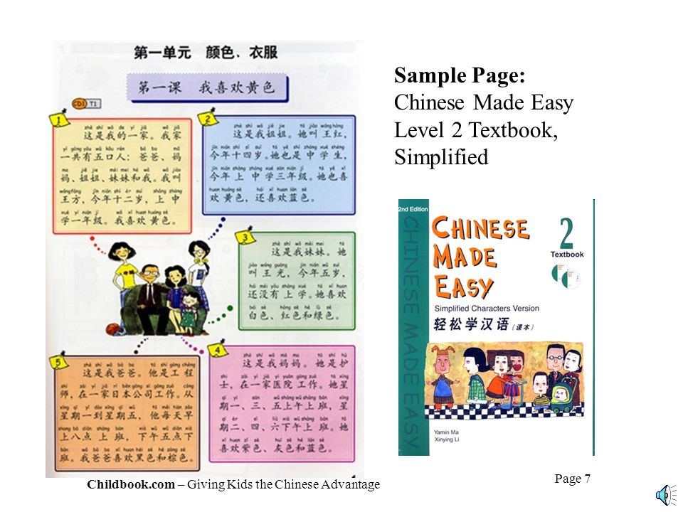 Childbook.com – Giving Kids the Chinese Advantage Page 6 Sample Page: Chinese Made Easy Level 1 Textbook, Simplified
