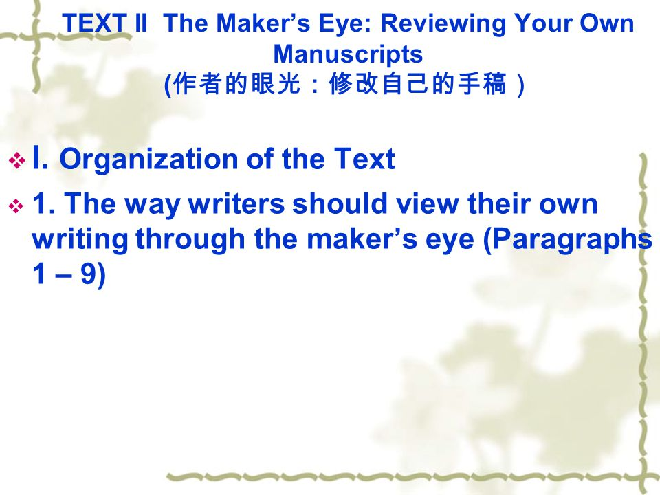 TEXT II The Maker's Eye: Reviewing Your Own Manuscripts ( 作者的眼光:修改自己的手稿)  I.